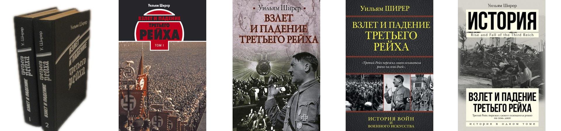 «Взлет и падение Третьего рейха» издания на русском