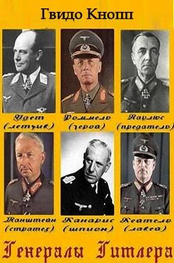 Гвидо Кнопп - Hitler Krieger