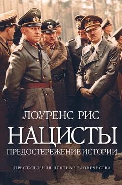 Лоуренс Рис - Нацисты: Предостережение истории