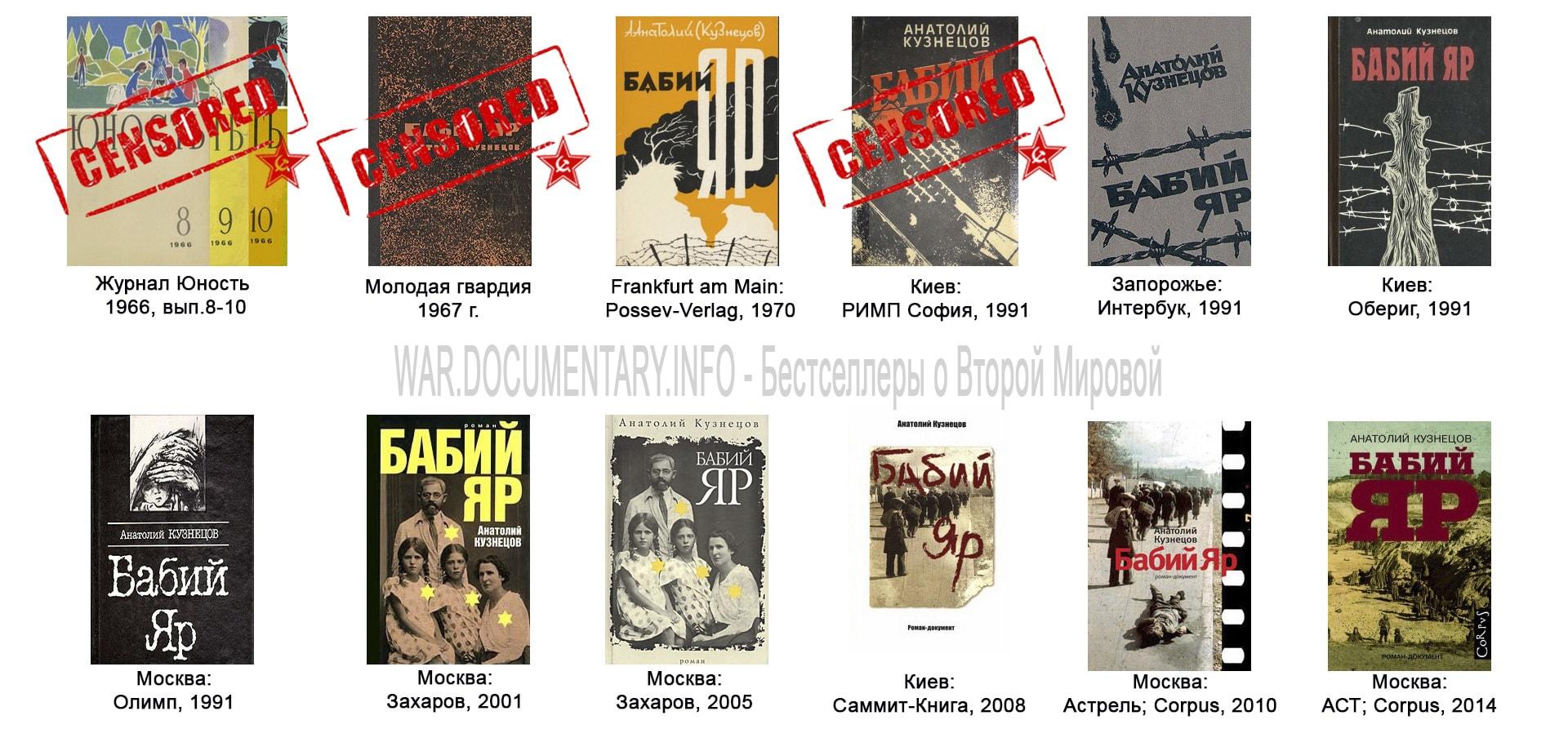 Все издания Бабий яр роман Анатолия Кузнецова