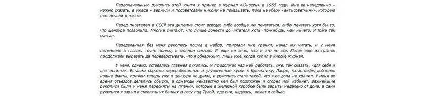 Цитаты из книги Бабий яр Кузнецова