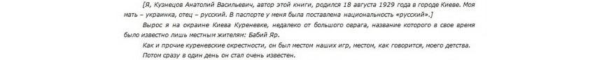 Историческая справка - Анатолий Кузнецов