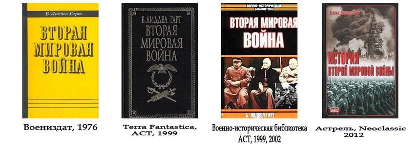Издания книги История Второй Мировой