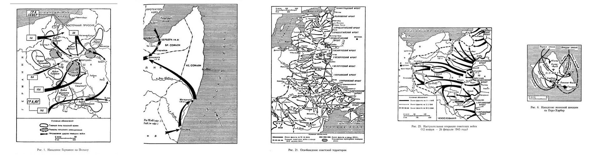 карты наступательных действий - Вторая Мировая