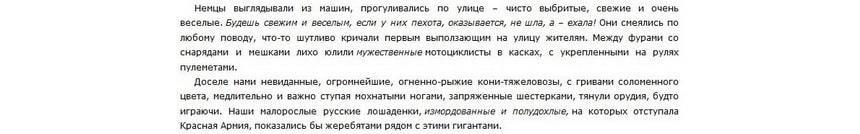 Цитаты о немецких солдатах в Киеве - роман документ