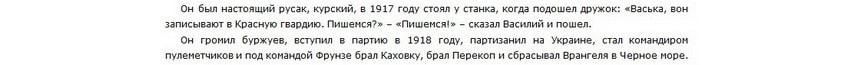 отец автора был большевиком