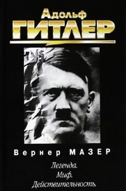 Вернем Мазер - АДольф Гитлер биография
