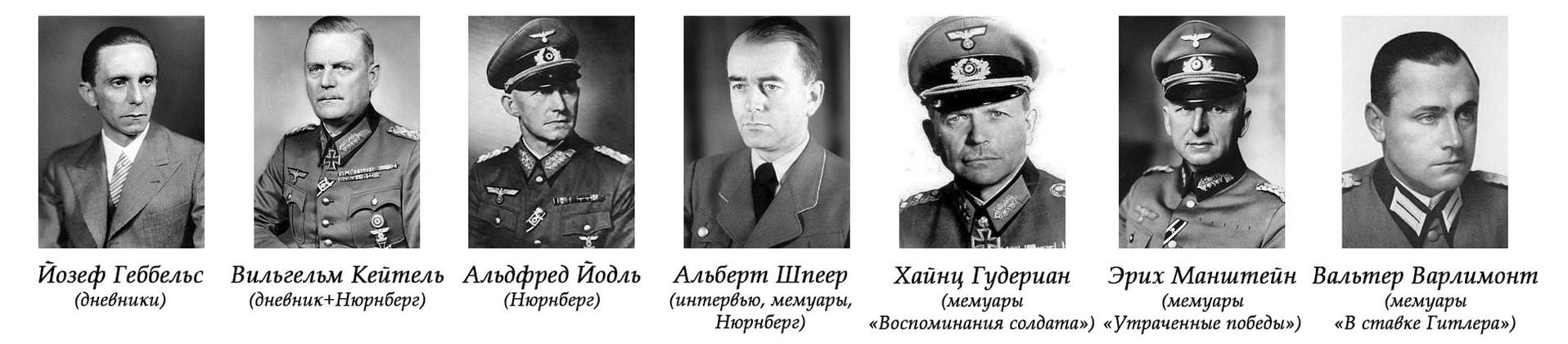 Ближайшее окружение Гитлера - источники Мазера