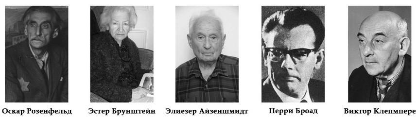 Свидетели Холокоста - источники для книги
