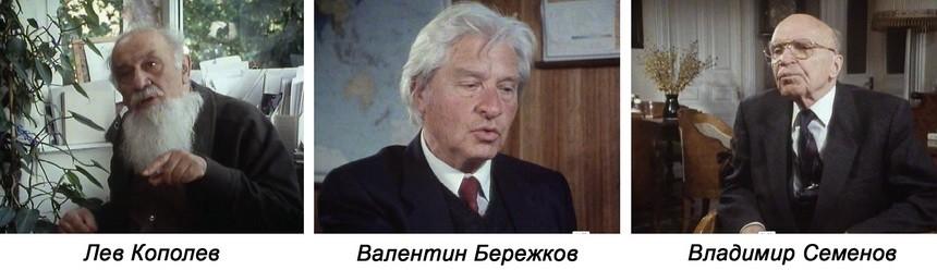 Лев Кополев, Валентин Бережков - СССР Дорога на войну
