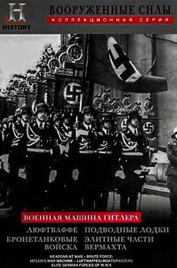 Военные машины Гитлера 1993