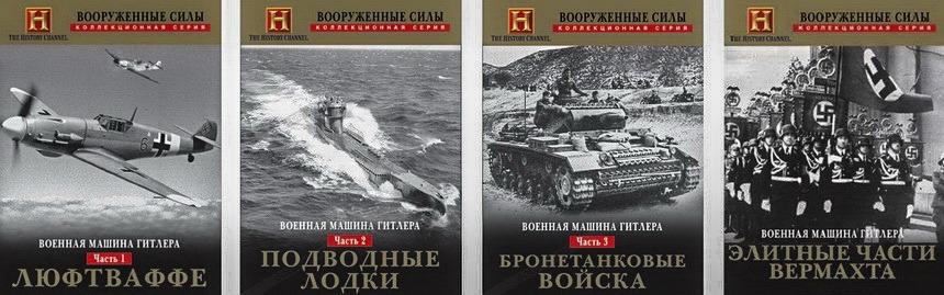 Люфтваффе, Кригсмарине, Танковые войска, элитные