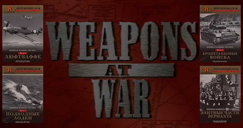 weapons-at-war.jpg