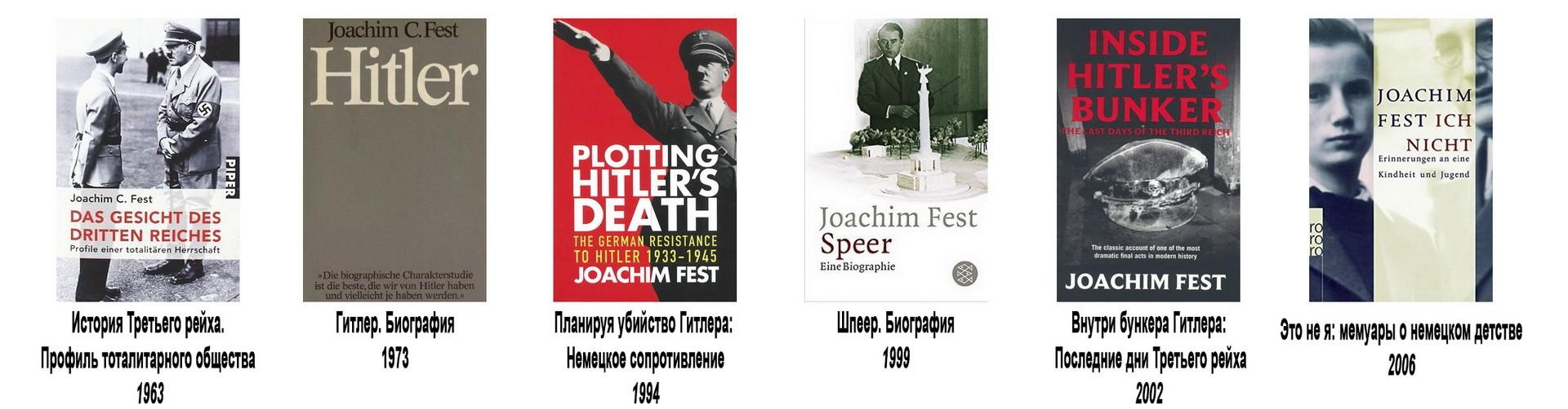 Книги Иоахима Феста - немецкого историка