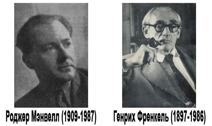 Роджер Мэнвелл и Генрих Френкель