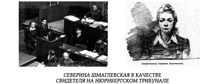 Северина Шмаглевская на Нюрнбергском трибунале