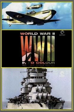 Вторая мировая в Цвете - World War II in HD color