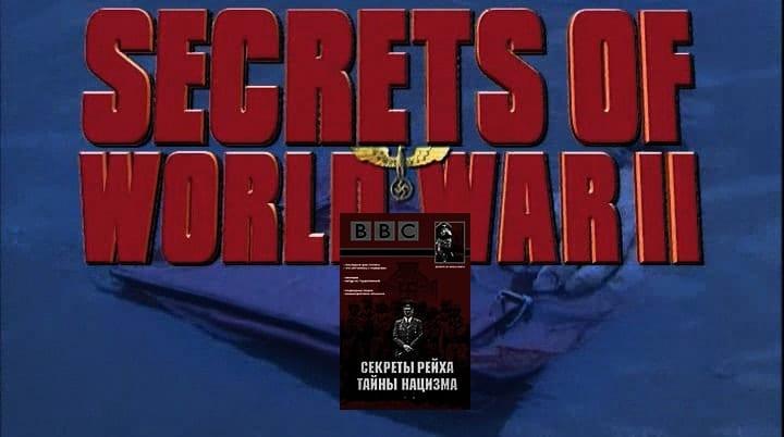 Секреты Второй Мировой Войны 1998 BBC