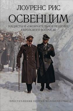 Лоуренс Рис - Освенцим и окончательное решение