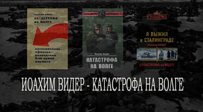Иоахим Видер - Я выжил в Сталинграде. Катастрфоа на Волге
