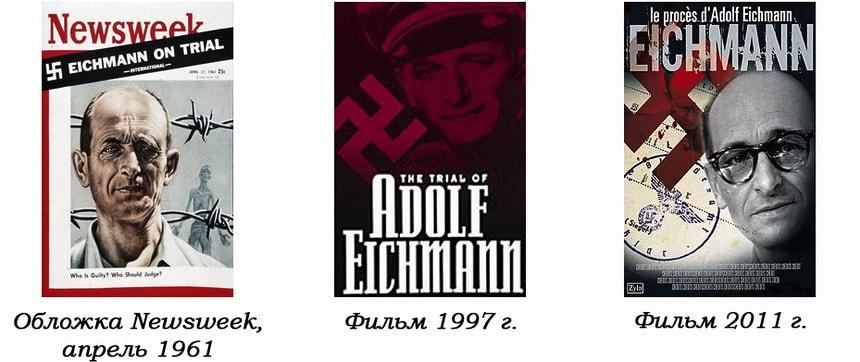 Фильм о Фильме - Суд над Эйхманом