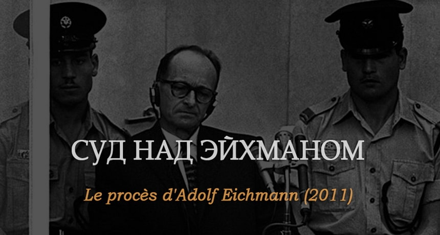 eichmann-on-trial-2011.jpg