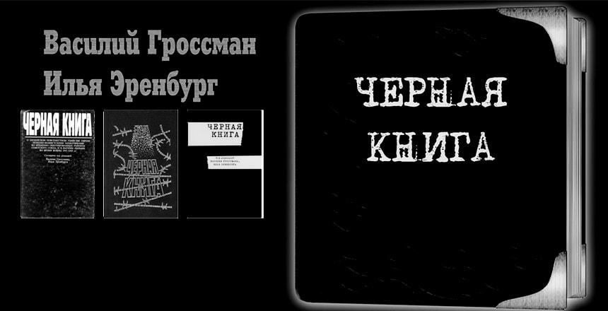 Черная книга Холокост Ильи Эренбурга и Василия Гроссмана