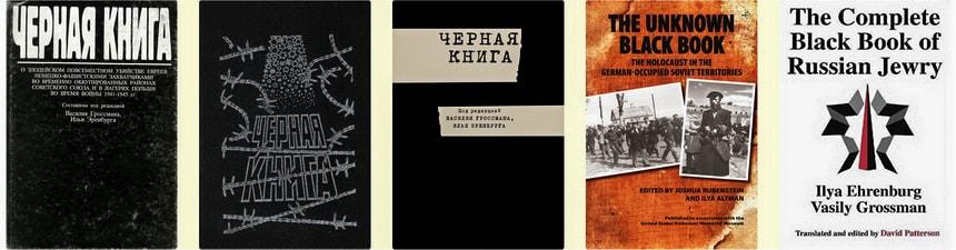 Судьба сборника «Черная книга (Холокост) в СССР