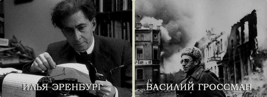 Илья Эренбург и Василий Гроссман - авторы сборника