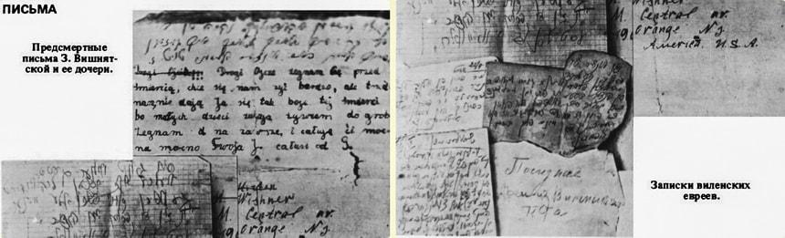 Письма жертв и свидетелей Холокоста евреев в СССР