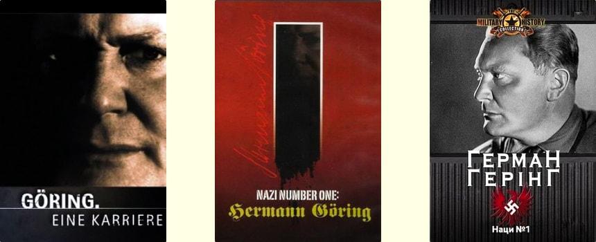 Наци № 1. Геринг. Карьера на трех языках