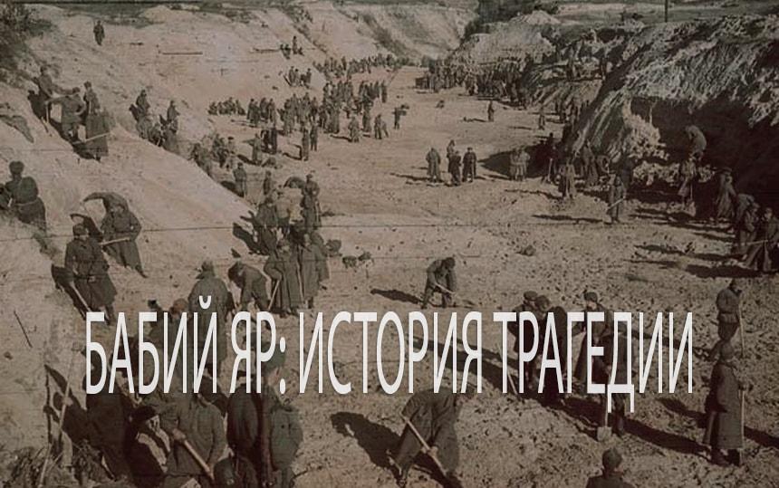 Бабий яр История трагедии