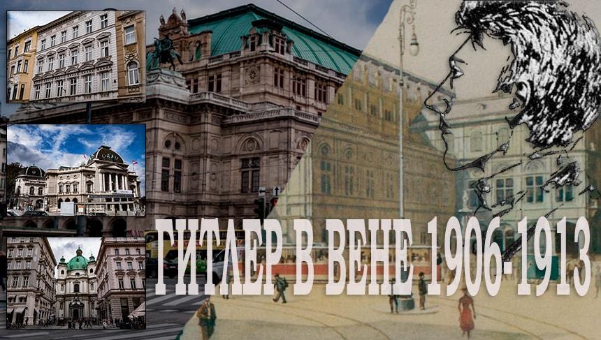 Гитлер в Вене 1906-1913 и сегодня