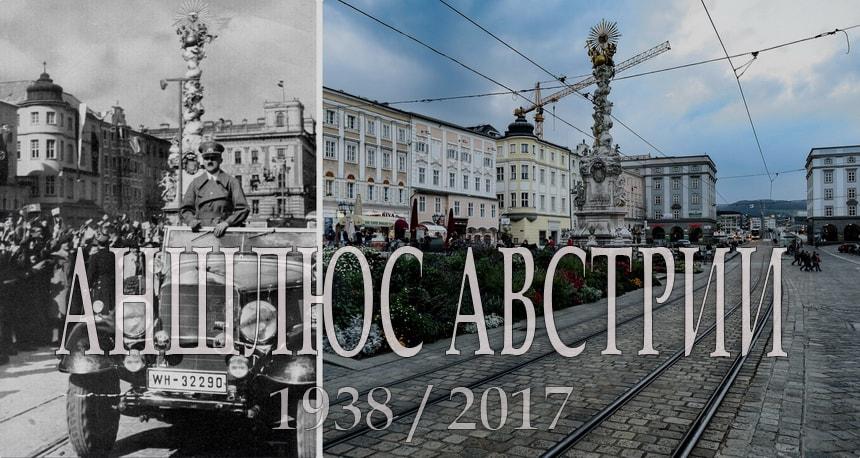 Аншлюс Австрии Германией в 1938 году и сегодня