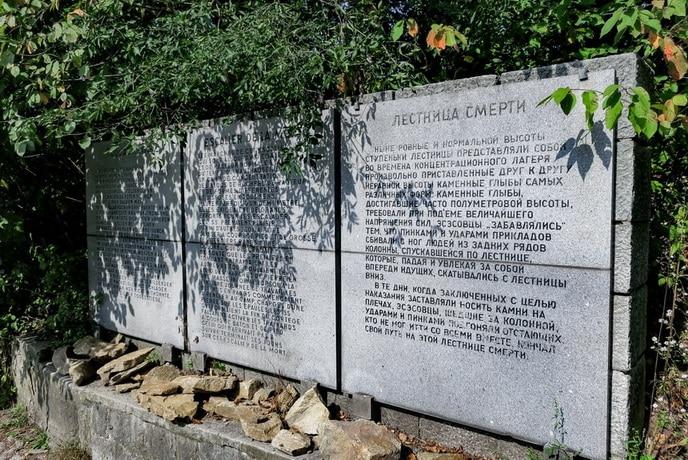 """Memorial sign at the """"Parachute Wall"""""""