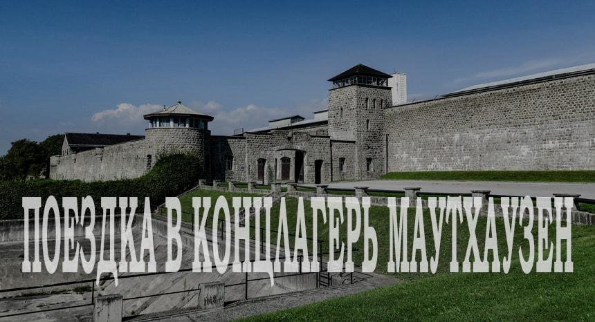 mauthausen-main-rus.jpg