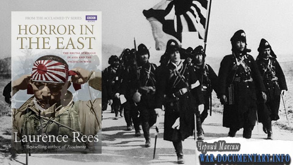 Лоуренс Рис и книга Ужас на Востоке