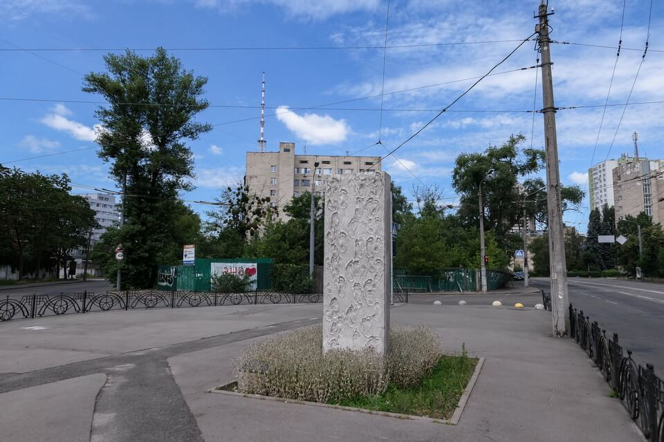 The modern 'Road of Death' sign in Kiev in the vicinity of Babi yar ravine