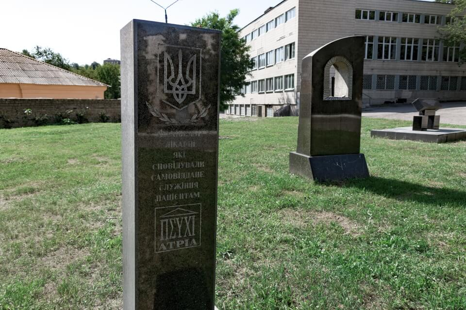 Memorial signs at the Pavlov Mental clinic near Babi yar