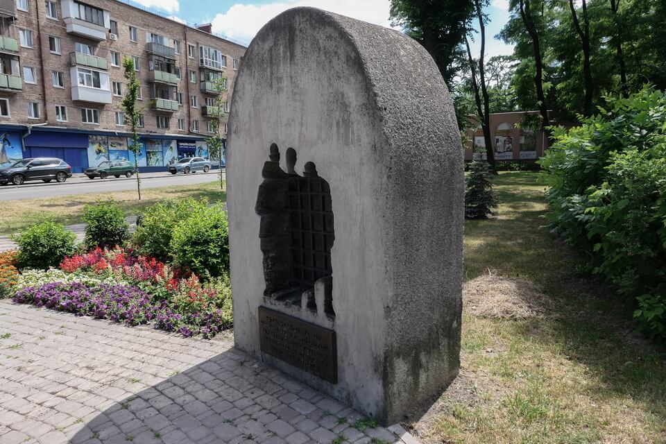 'Memorial sign to Syrets concentration camp prisoners' Kyiv